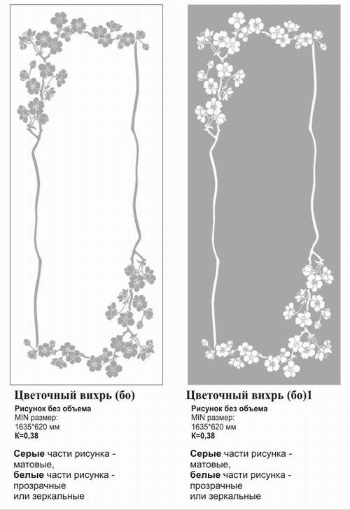 Пескоструйная обработка Цветочный вихрь